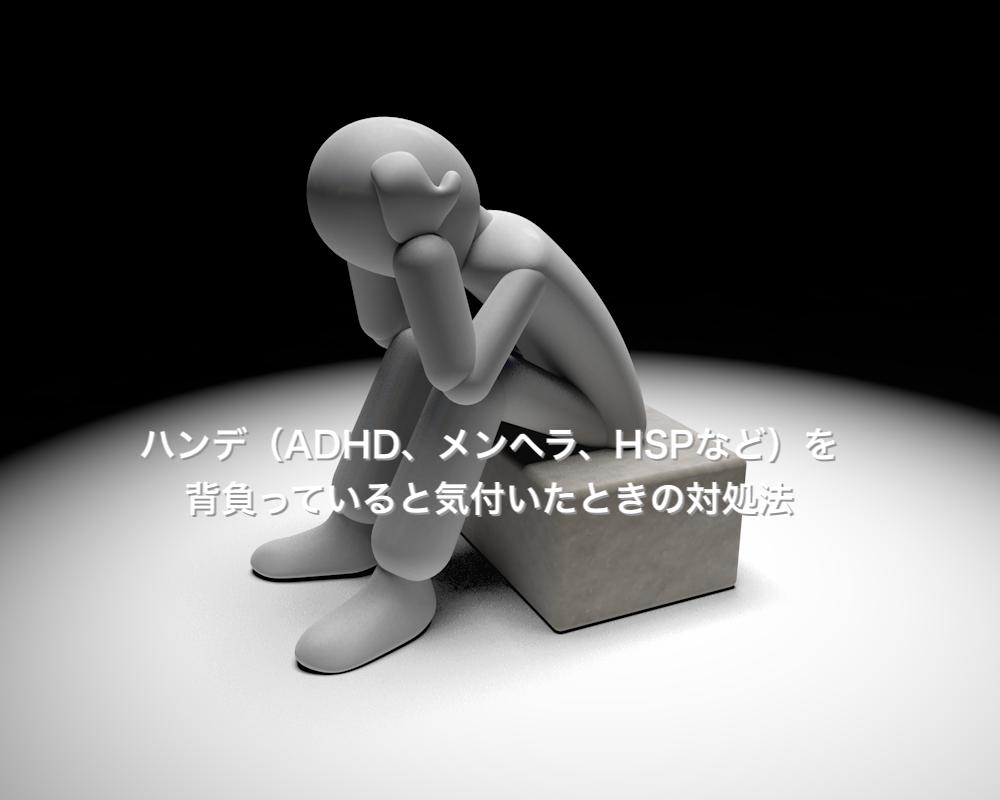 mind_adhdhsp