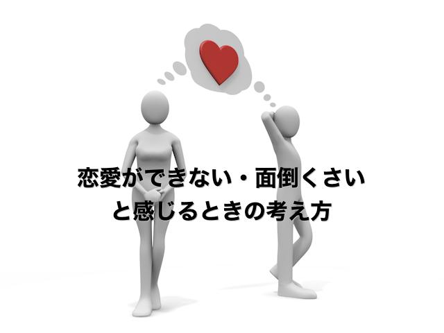 mind_love