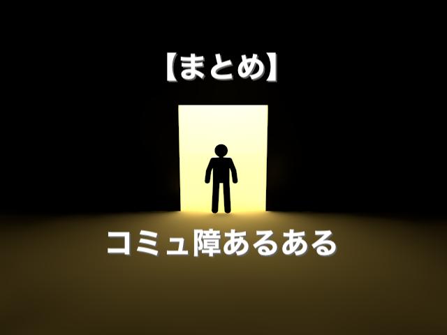 matome_badtexter