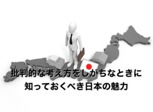 mind_japanese